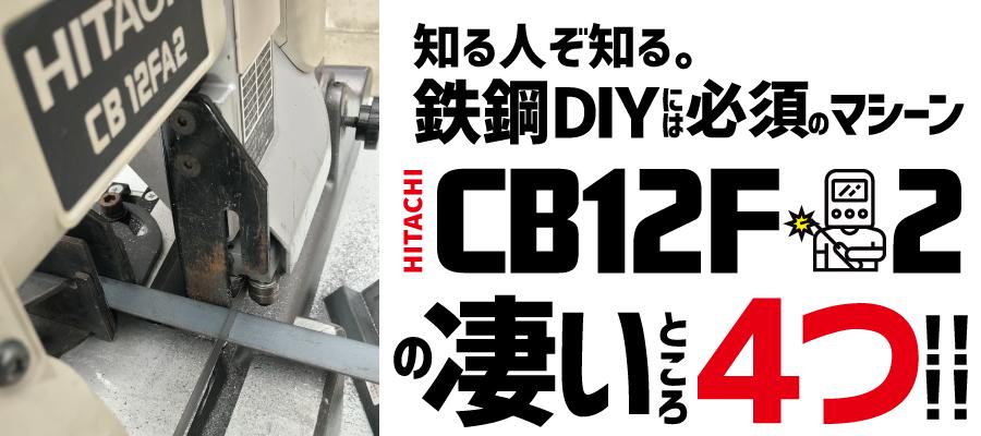 CB12FA2の凄いところ4つ.jpg