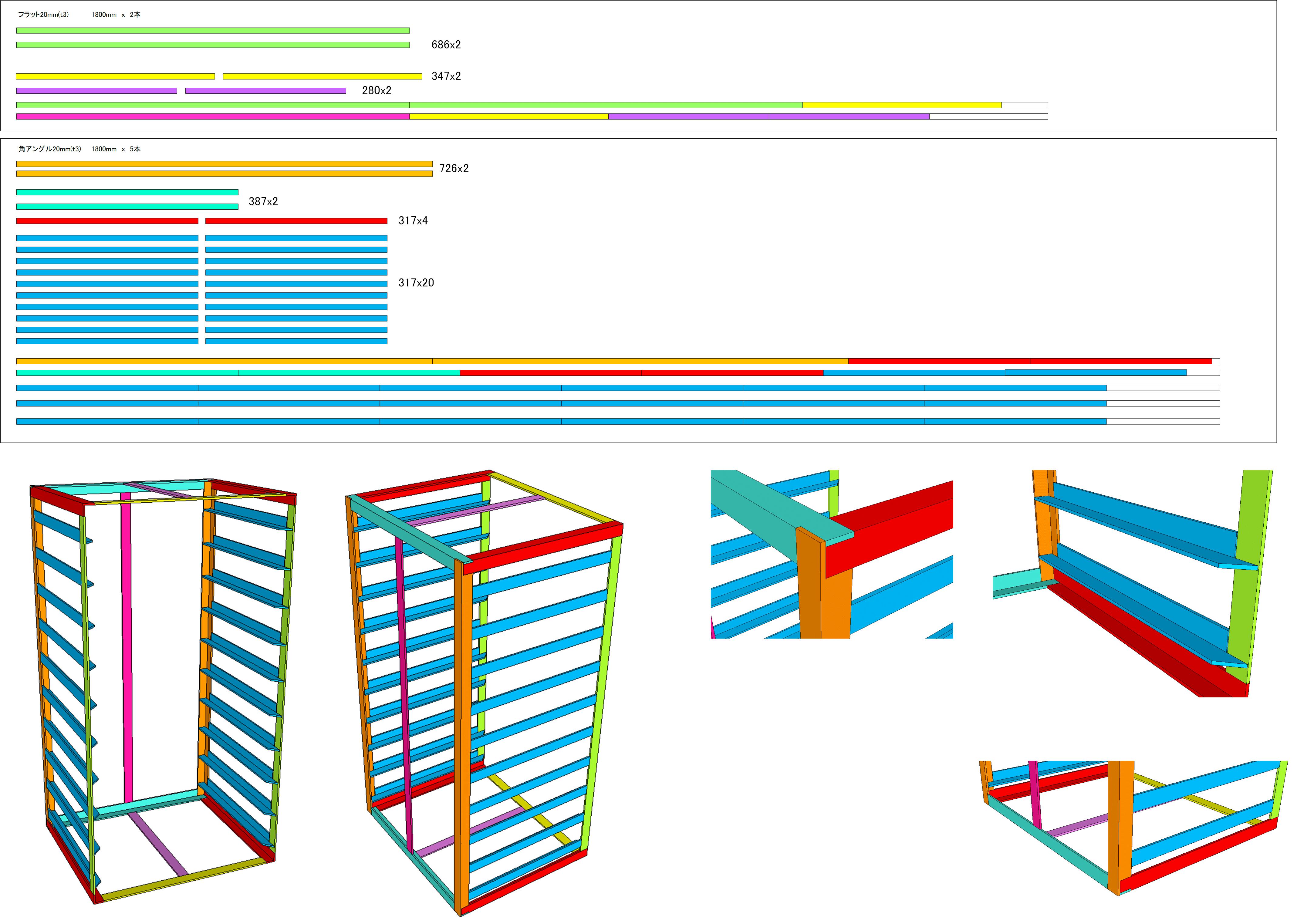 ケース収納ラック 鋼材カット図面.png