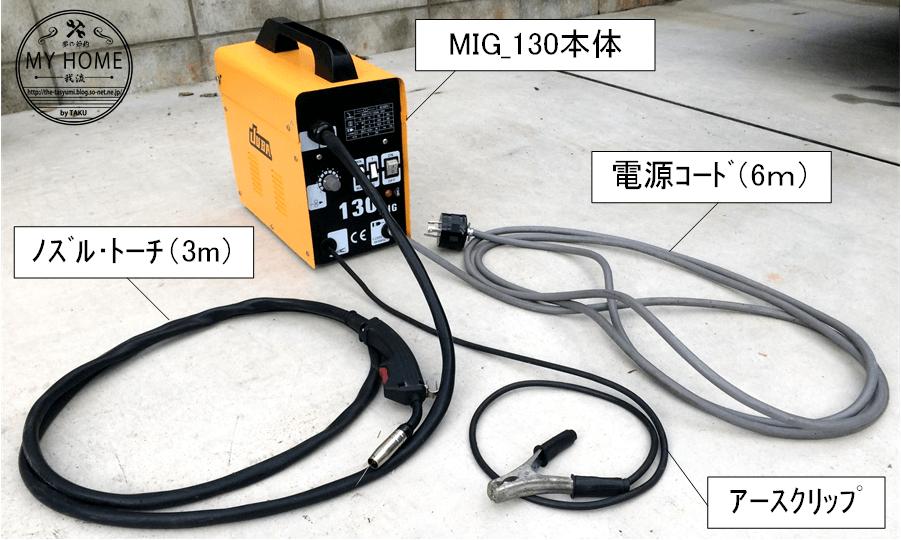 MIG-130_全体構成.png