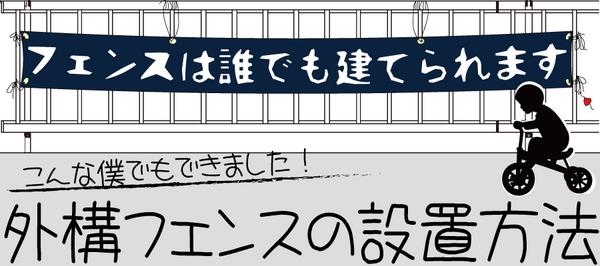外構フェンス_レスティナ_DIY.png